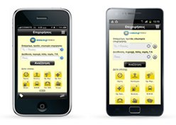 Greek Yellow Pages | Greek Online Local Business Directory